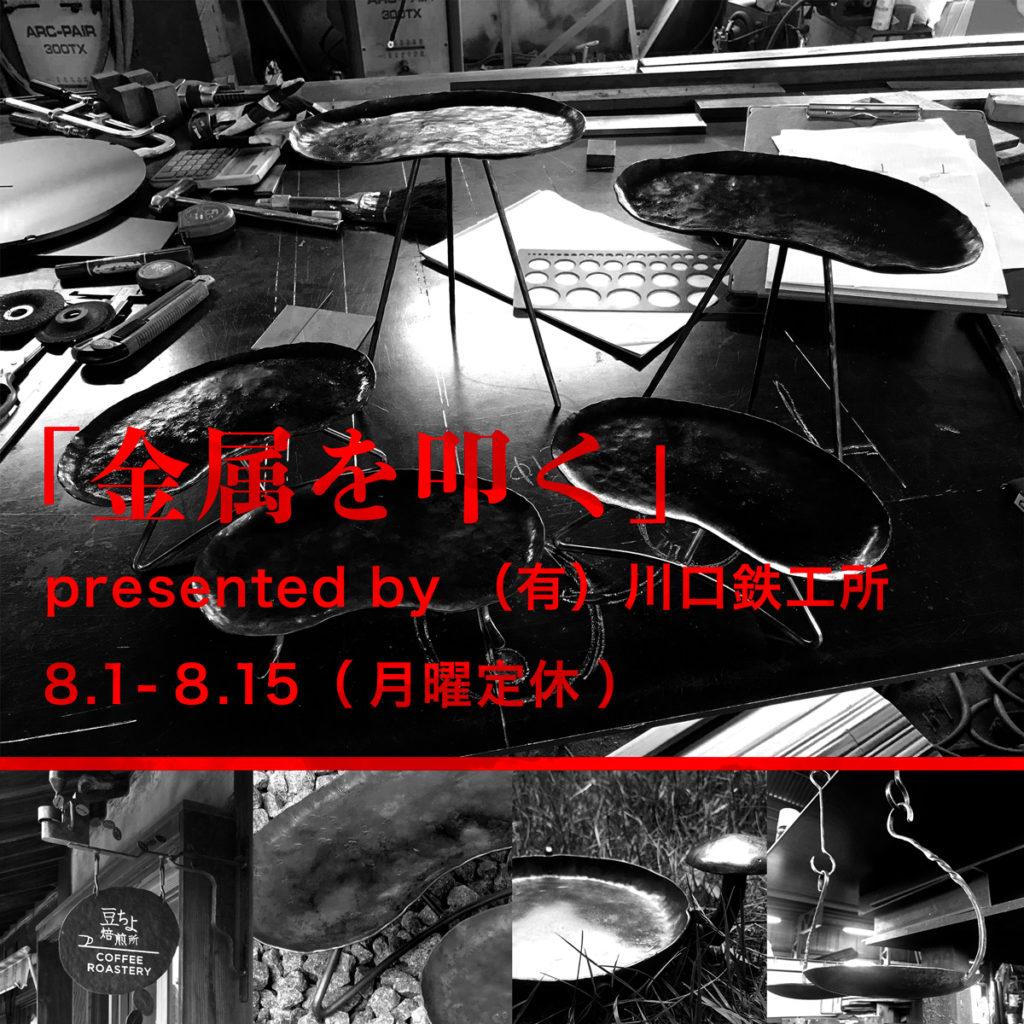 「金属を叩く」presented by (有)川口鉄工所